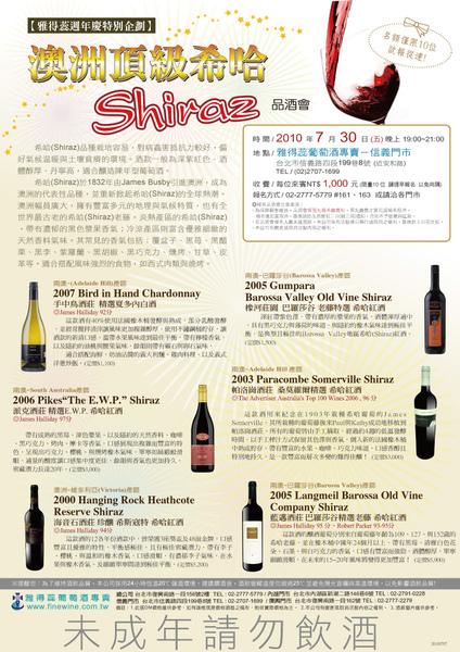 20100730澳洲Shiraz品酒會.jpg
