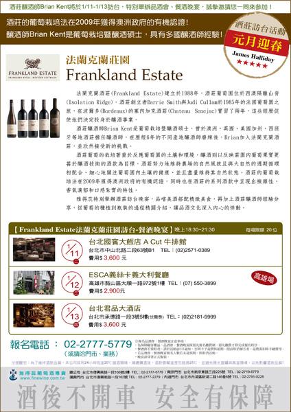 Frankland酒莊訪台活動綜合DM.jpg