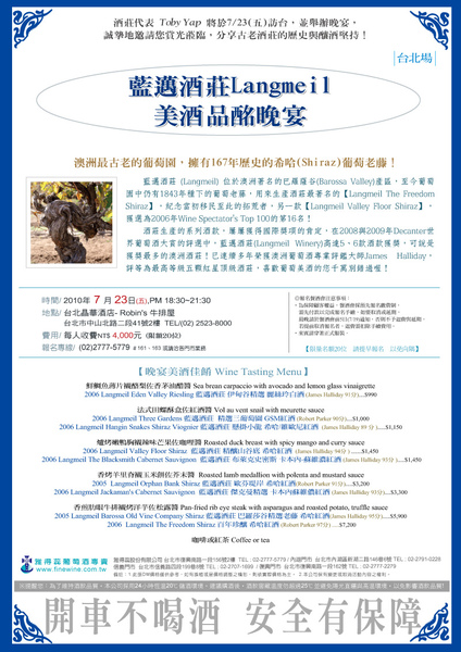 20100723Langmeil訪台-宴會(.jpg