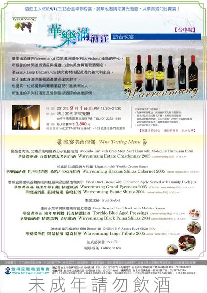 20100901Warrenmang訪台晚宴(.jpg