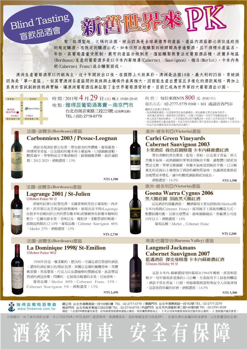 20110429新舊世界來PK品酒會.jpg