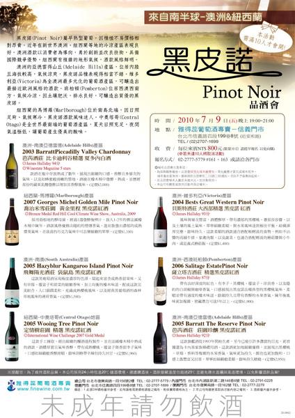 20100709紐澳Pinot-Noir-品酒.jpg