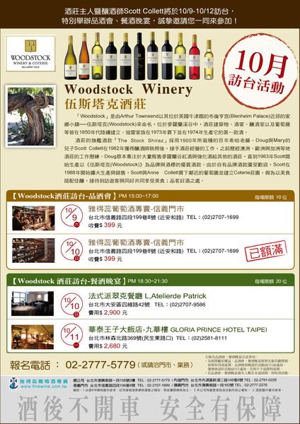 woodstock酒莊訪台活動綜合DM.jpg