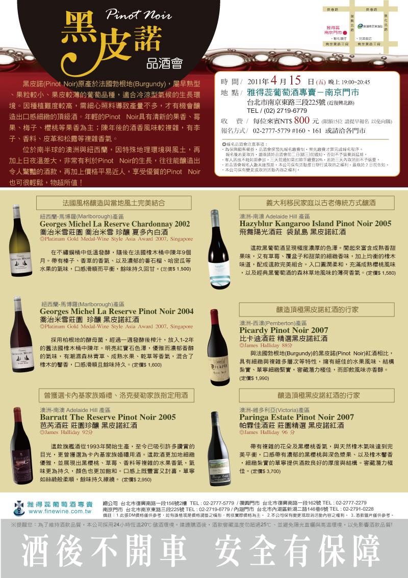 20110415黑皮諾品酒會.jpg