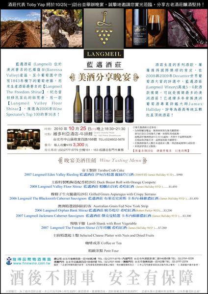 20101025Langmeil訪台晚宴.jpg