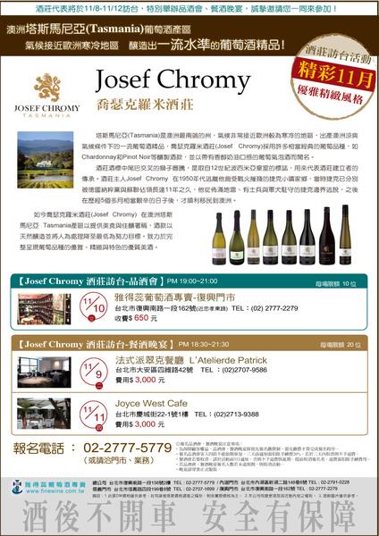 Josef-Chromy訪台活動綜合DM.jpg
