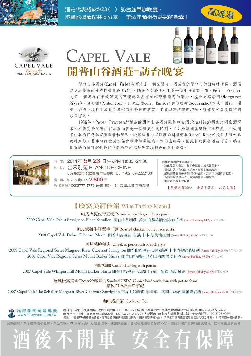 20110523Capel-Vale訪台晚宴.jpg