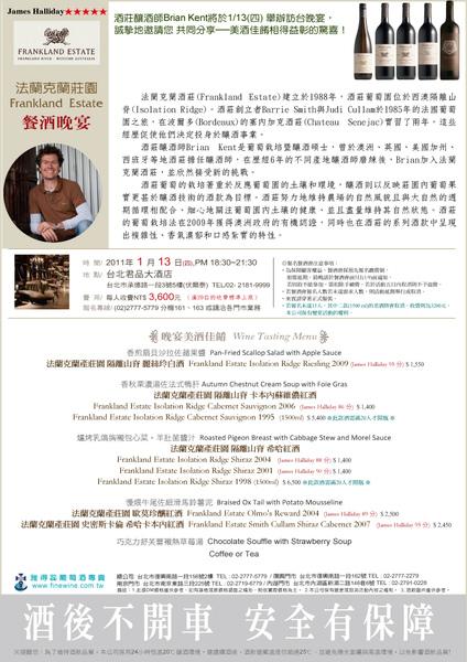 20110113Frankland訪台晚宴.jpg