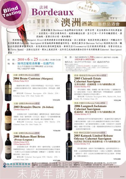 20100625法國Bordeaux-&-澳洲.jpg