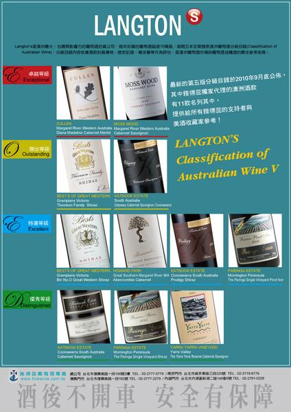 雅得蕊Langton葡萄酒分級酒款.jpg