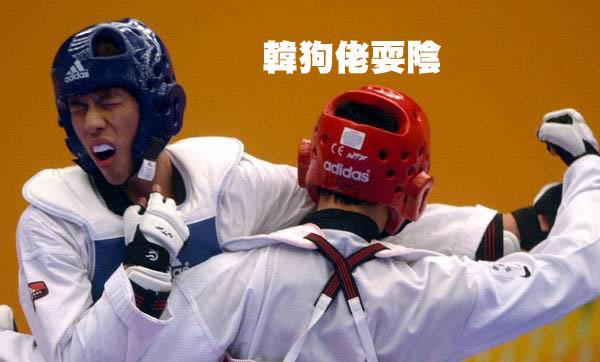 南韓跆拳道屄央001.jpg