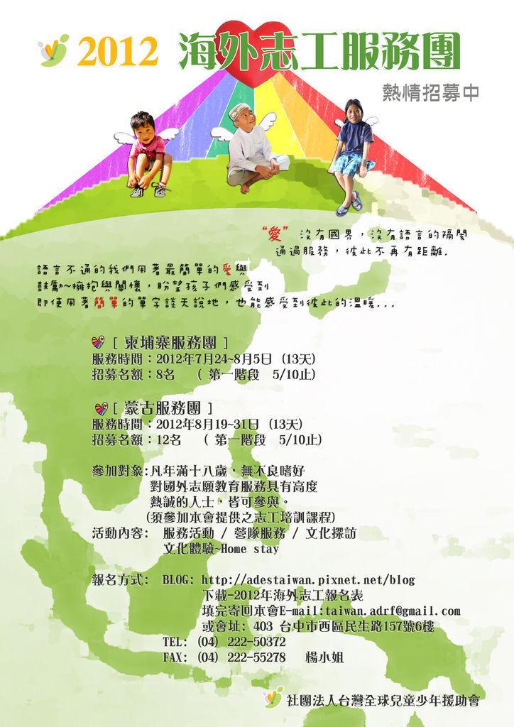 2012暑期海外志工宣傳海報