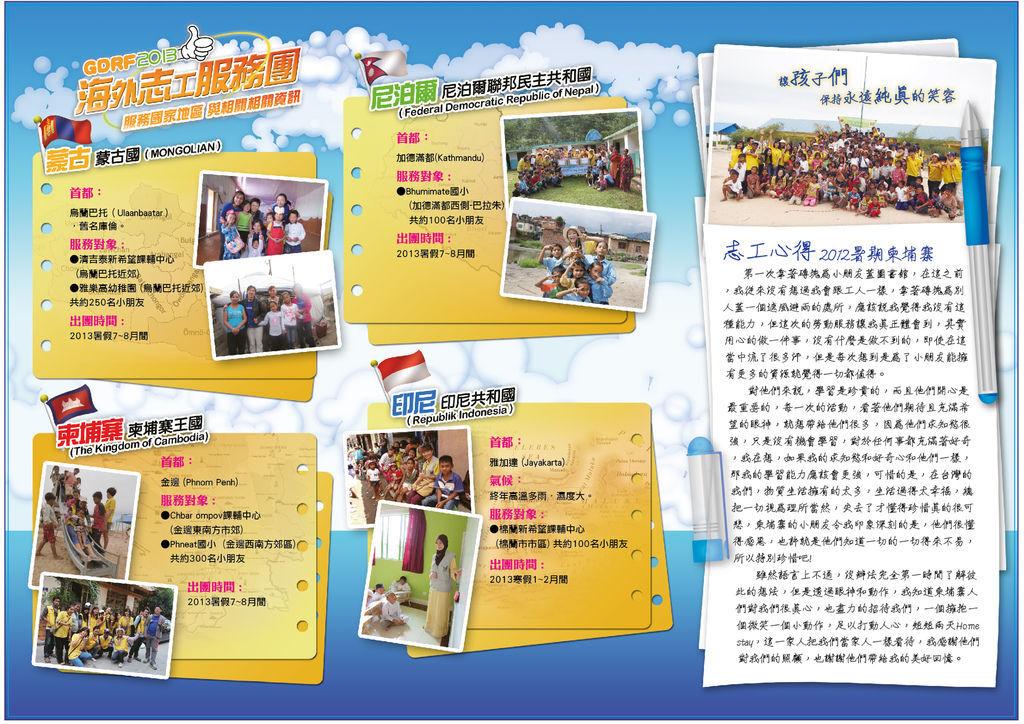 2013志工招募DM-1
