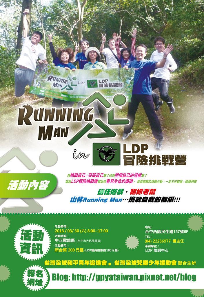 Running Man DM-20130325