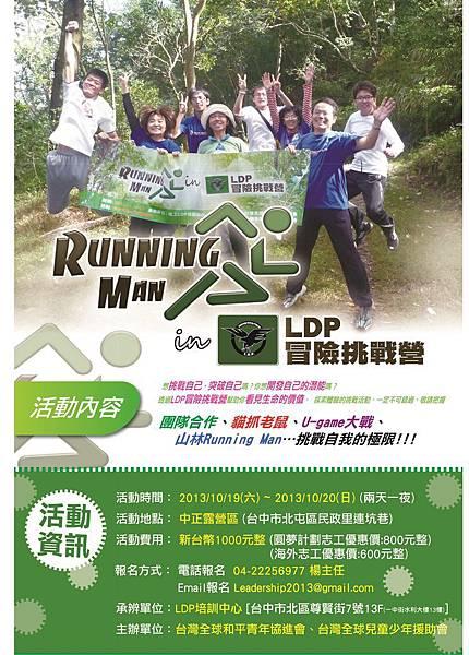 Runing Man 海報2013.10-2
