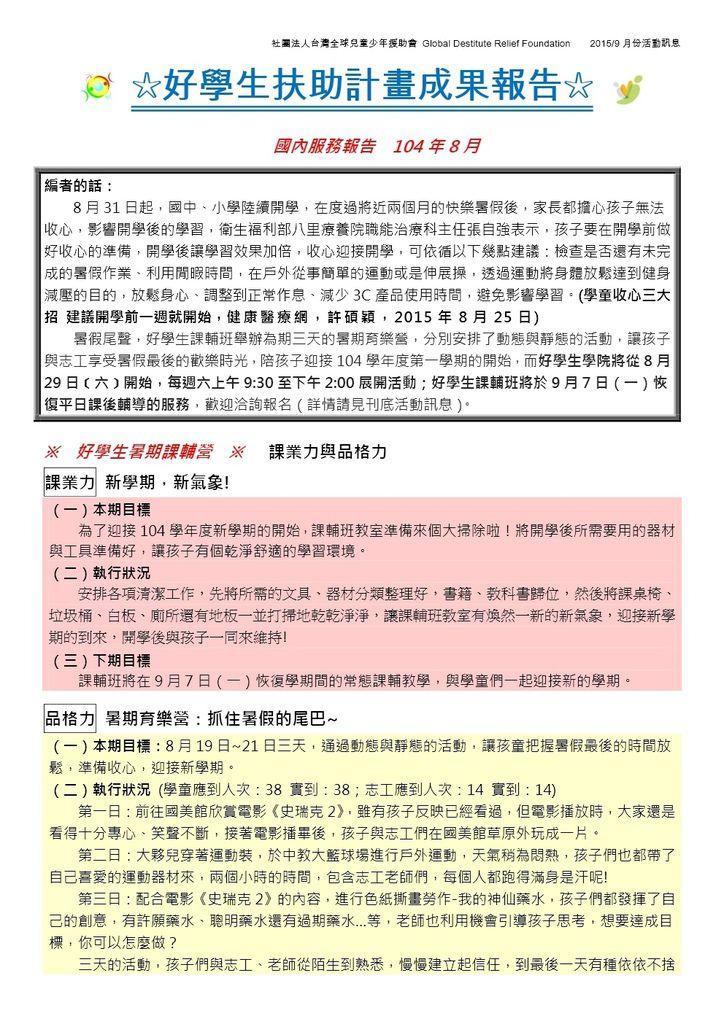 2015.8月份好學生課輔班執行報告(0825兒少版)-002