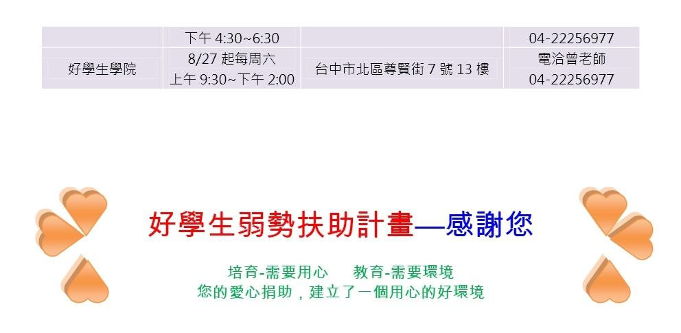 2015.7月份好學生課輔班執行報告(0804兒少版)-5