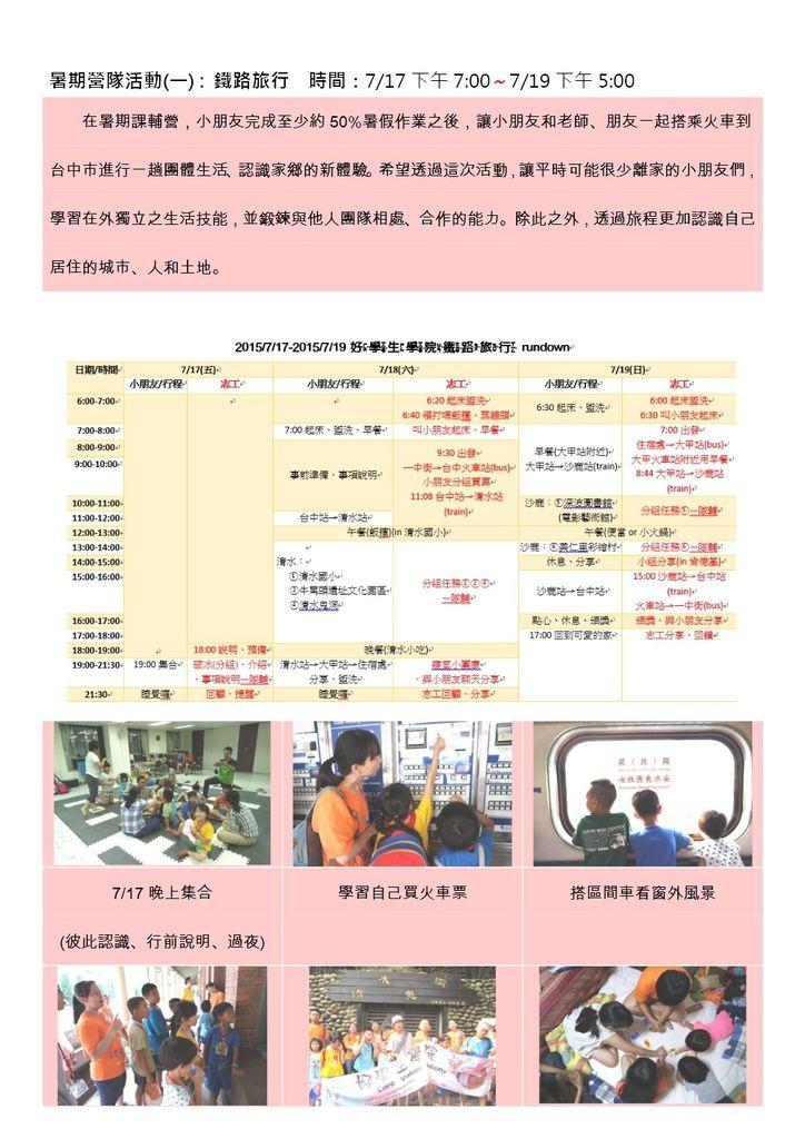 2015.7月份好學生課輔班執行報告(0804兒少版)-3