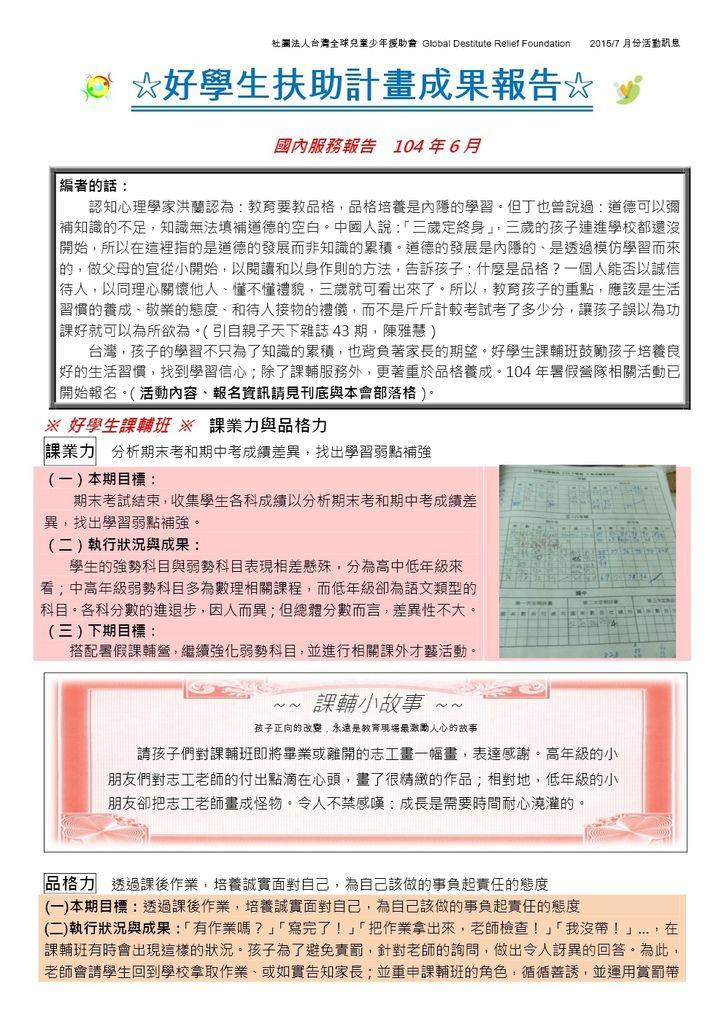 2015年6月份好學生課輔班執行報告