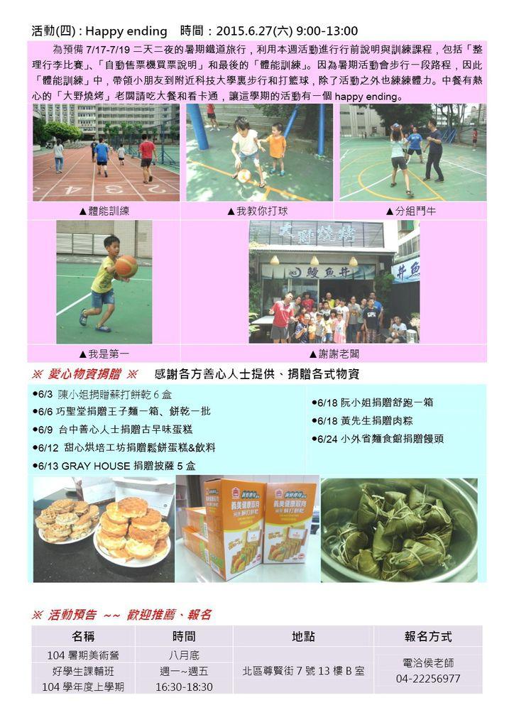 2015.6月份好學生課輔班執行報告(0701兒少版)-4