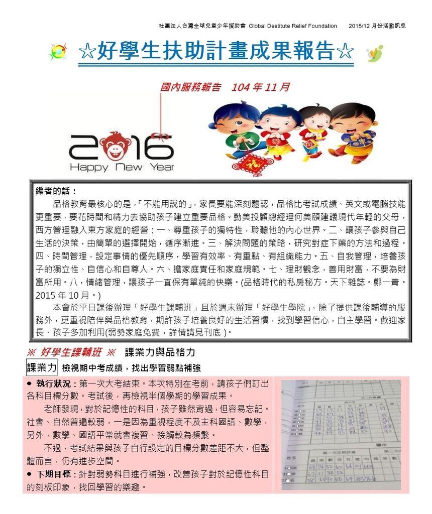 2015年11月份 好學生課輔班執行報告