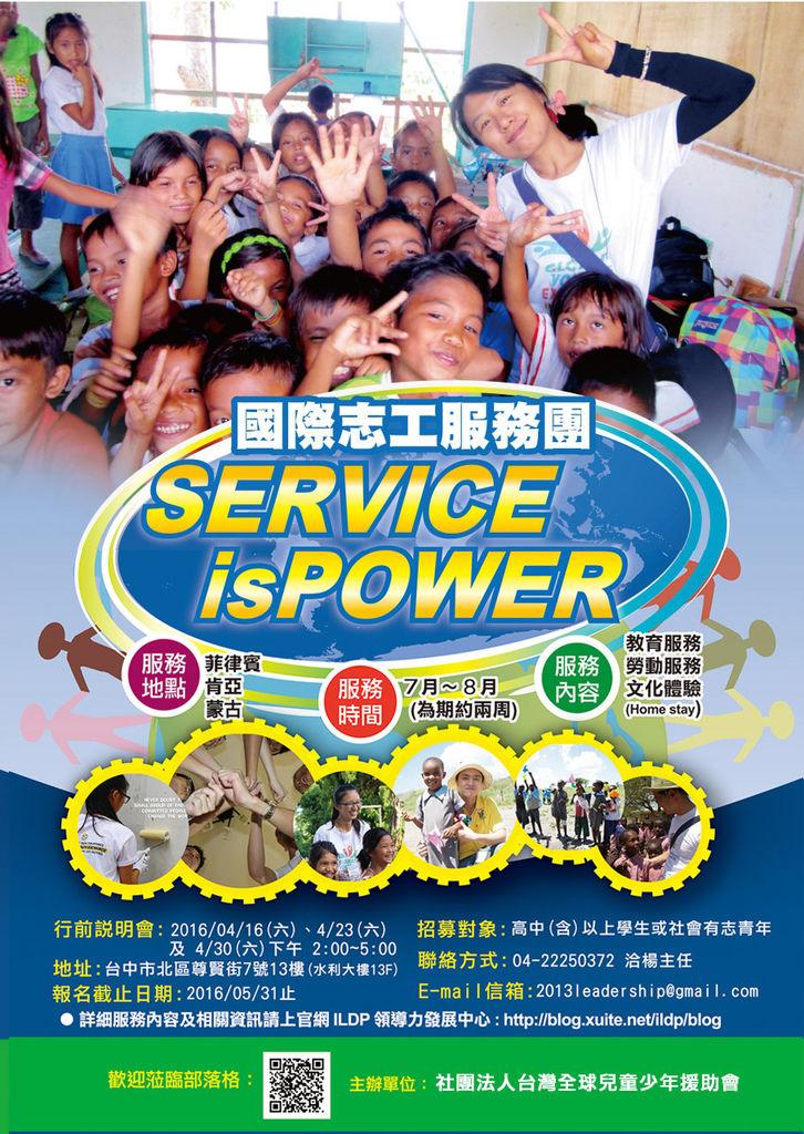 2016 暑假海外服務團