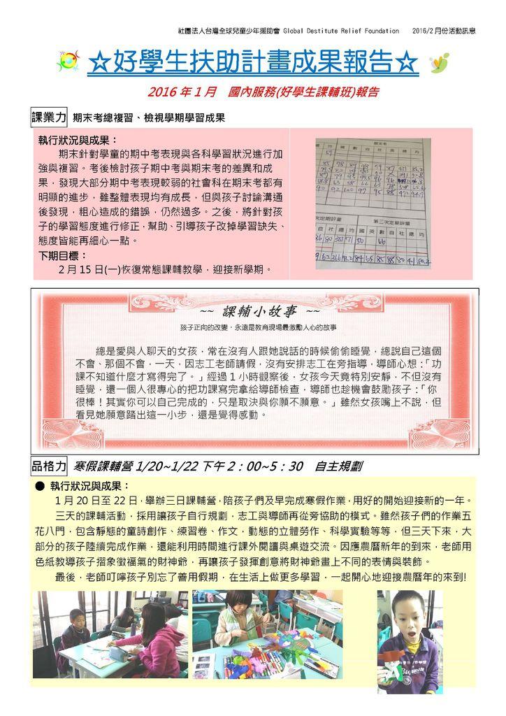 Microsoft Word - 2016.01月份好學生課輔班執行報告-兒少.jpeg