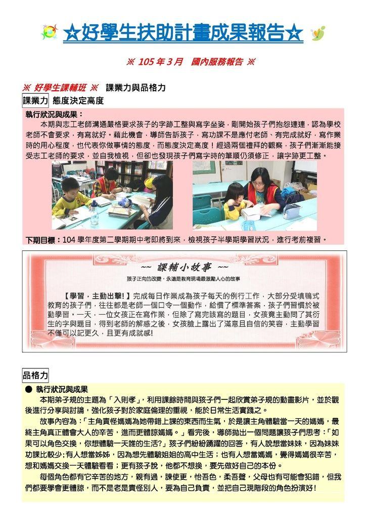 2016.03月份好學生課輔班執行報告-兒少.pdf.jpeg