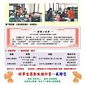 2016.03月份好學生課輔班執行報告-兒少.pdf0001.jpeg