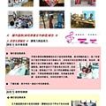 2016.05好學生課輔班執行報告-兒少0001.jpeg
