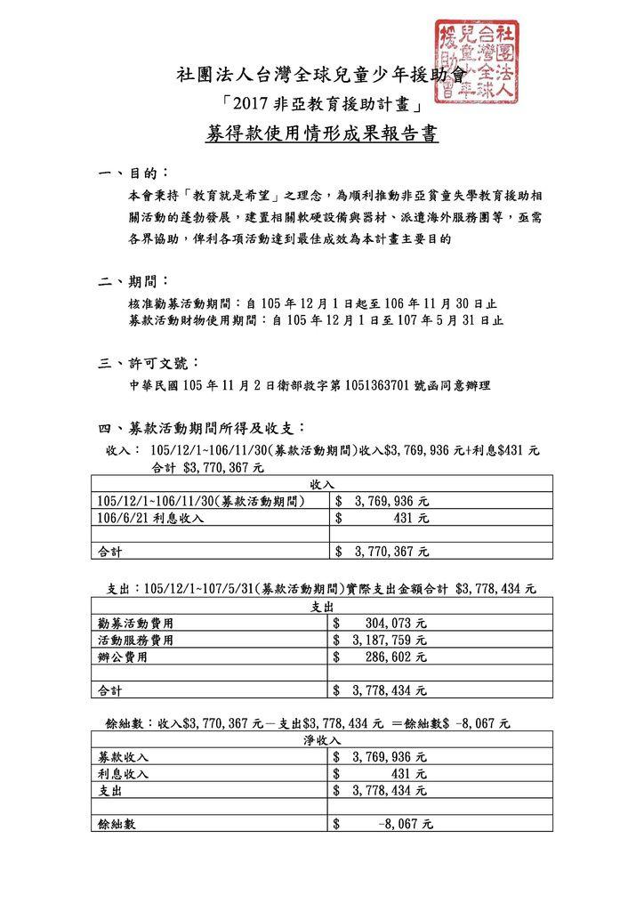 2017非亞教育援助計畫成果報告書.jpeg