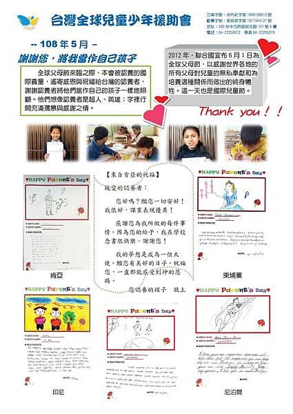 2019-04兒少執行報告-修正版.pdf.jpeg