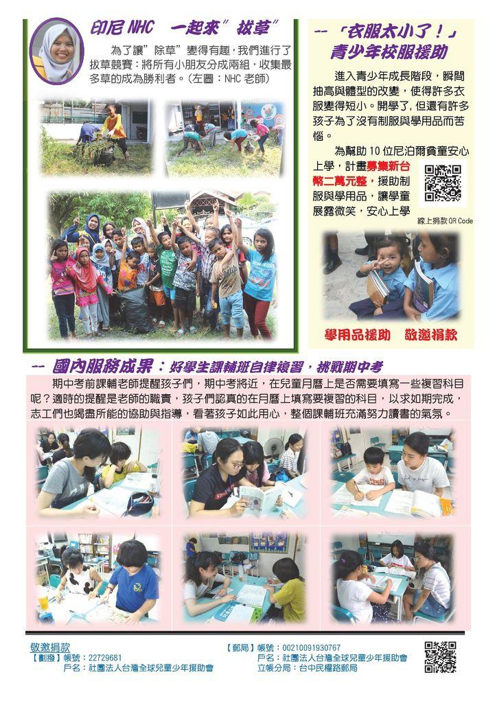 2019-04兒少執行報告-修正版.pdf0001.jpeg