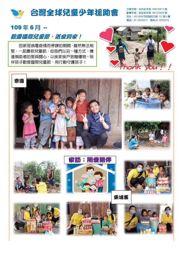2020-6兒少執行報告.pdf.jpeg