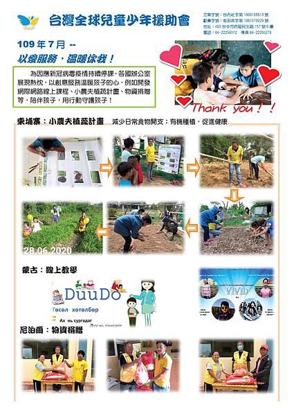 2020-7兒少執行報告.pdf.jpeg