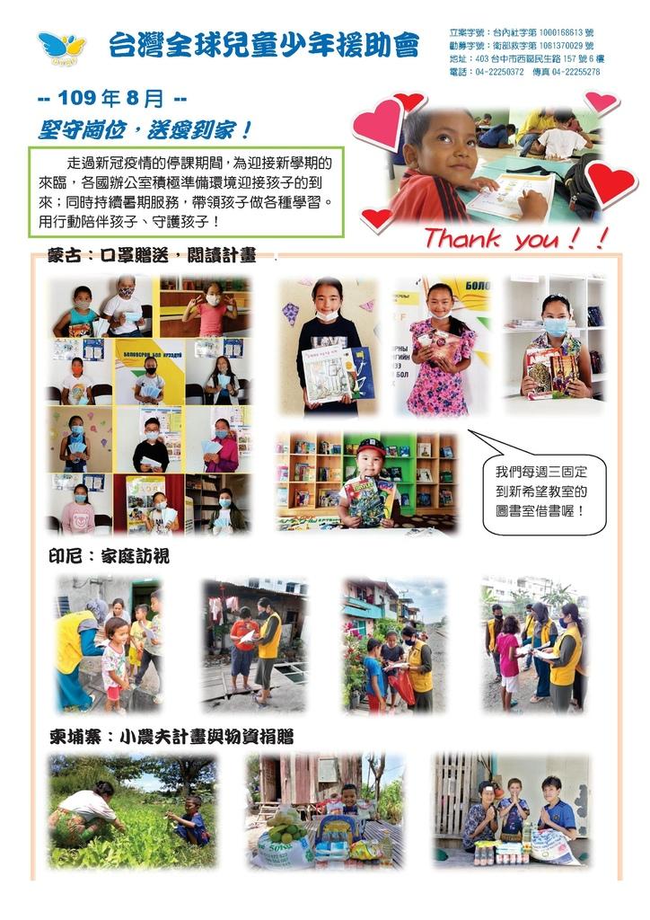 2020-8兒少執行報告.pdf.jpeg