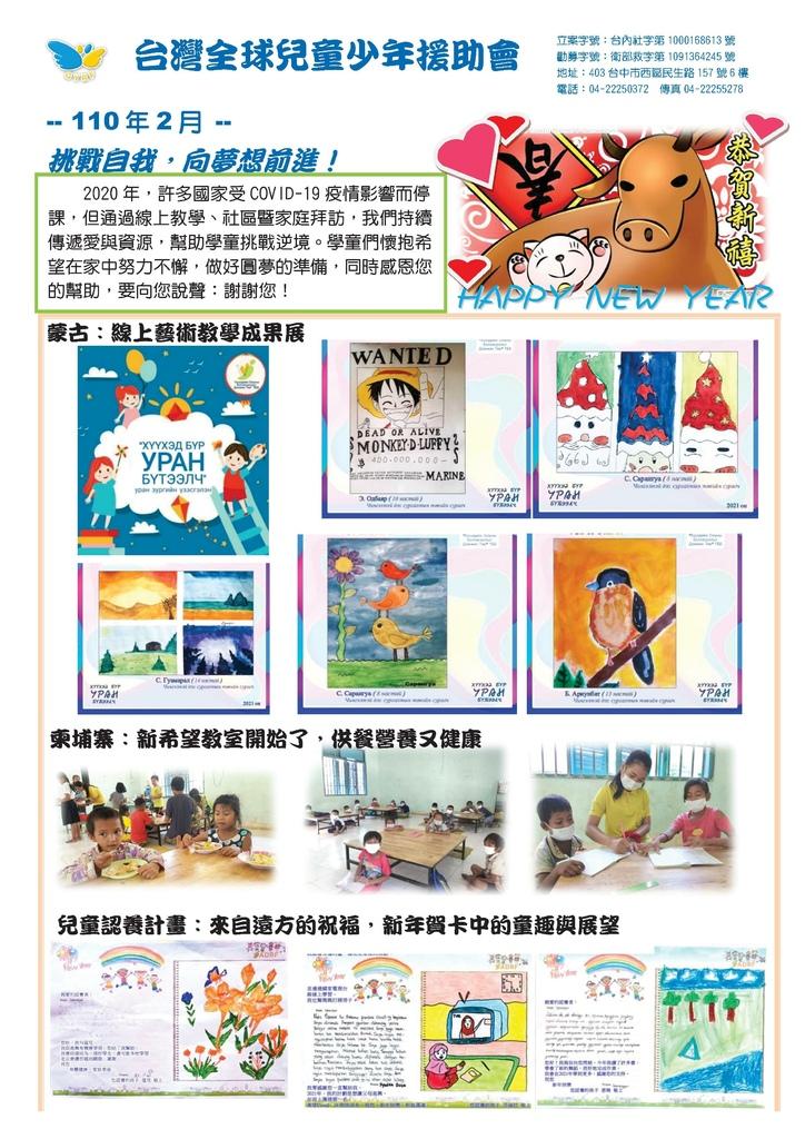 2021-2兒少執行報告.pdf.jpeg