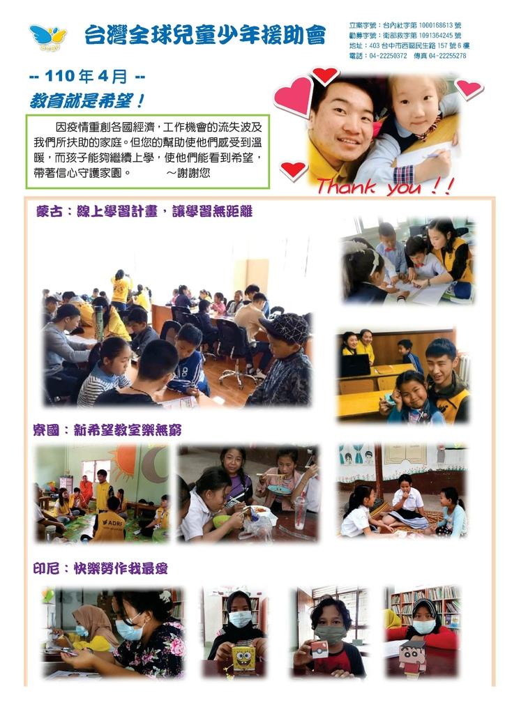 2021-4兒少執行報告.pdf.jpeg