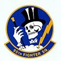 95th-fighter.jpg