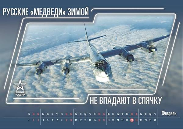 army2019-02-feb.jpg