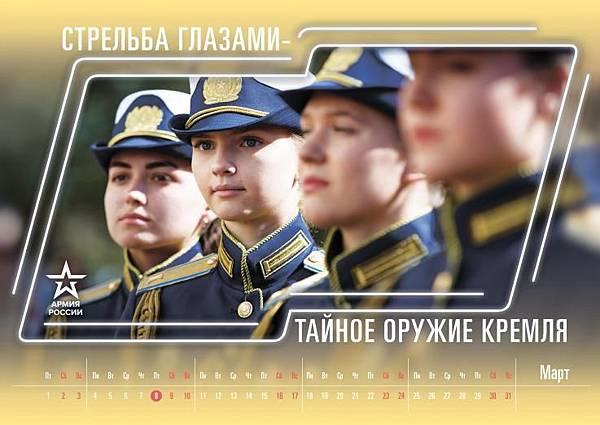 army2019-03-mar.jpg