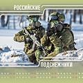 army2019-04-apr.jpg