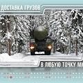 army2019-01-jan.jpg