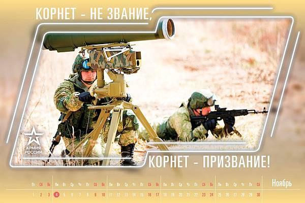 army2019-11-nov.jpg
