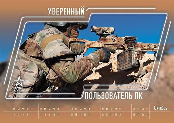 army2019-10-oct.jpg
