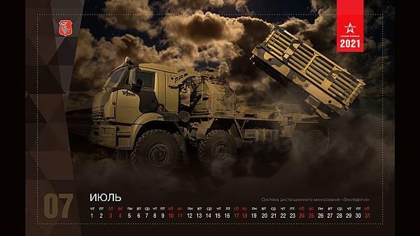 calendar-2021-1_007.jpg