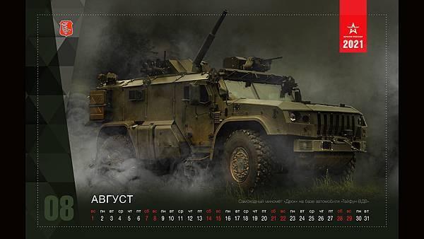 calendar-2021-1_008.jpg