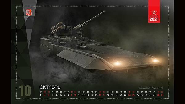 calendar-2021-1_010.jpg