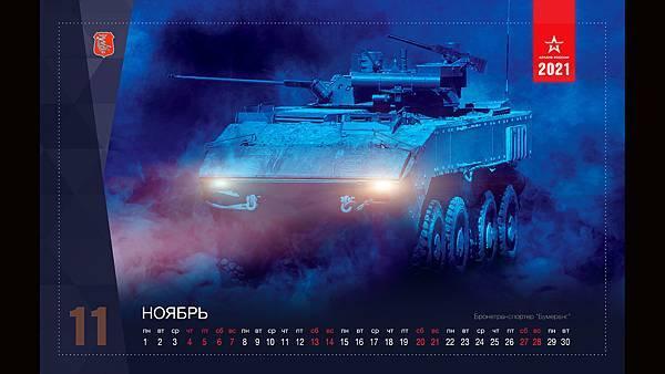 calendar-2021-1_011.jpg