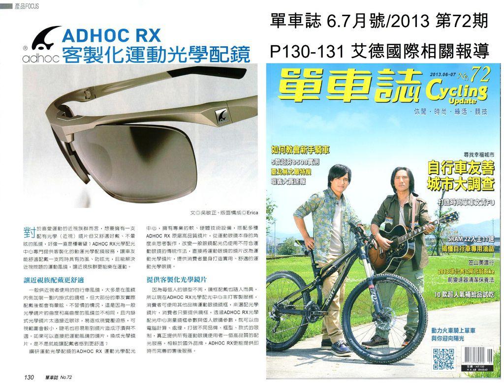 2013單車誌6-7月第72期